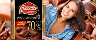 Шоколадная девушка