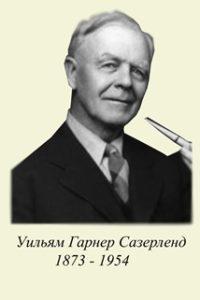 Врач-остеопад Уильям Гарнер Сазерленд