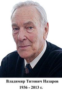 Назаров Владимир Титович