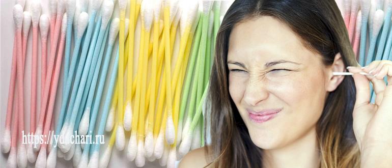 Как часто можно чистить уши ватными палочками
